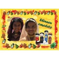 Pocztówka świąteczna Boże...