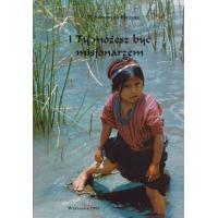 I Ty możesz być misjonarzem